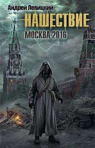 Москва-2016 скачать без регистрации