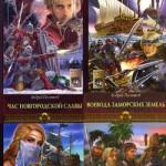 Новгородская сага (4 книги)