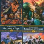 Обреченный век (3-6 книги)