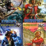 Пушкарь (1-4 книги)