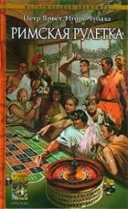 Римская рулетка скачать без регистрации