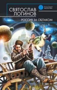 Россия за облаком скачать без регистрации