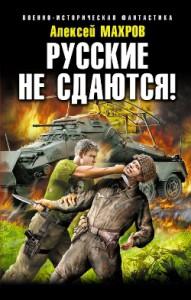 Русские не сдаются! скачать без регистрации