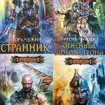 Странник (1-4 книги)