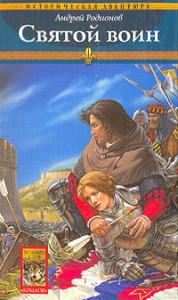 Святой воин скачать без регистрации