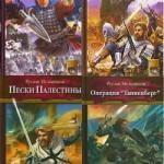 Тевтонский крест (3-6 книги)