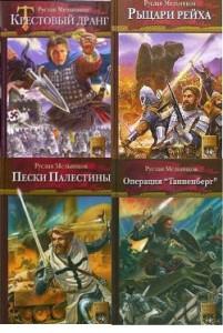 Тевтонский крест (3-6 книги) скачать без регистрации