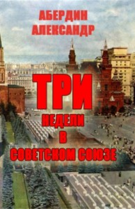 Три недели в Советском Союзе скачать без регистрации