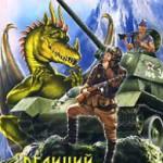 Великий Дракон Т-34
