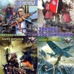 Вестники времен (3-6 книги)