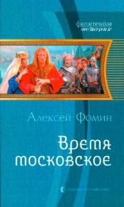 Время московское скачать без регистрации