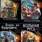 Азовская альтернатива (3-6 книги)