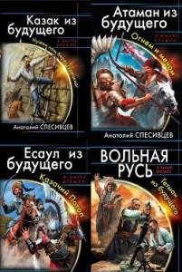 Азовская альтернатива (3-6 книги) скачать без регистрации