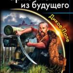 «Черный археолог» из будущего. Дикое Поле