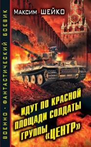 Идут по Красной площади солдаты группы «Центр». Победа или смерть скачать без регистрации