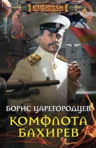 Комфлота Бахирев скачать без регистрации