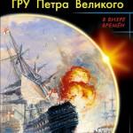 Миноносец. ГРУ Петра Великого