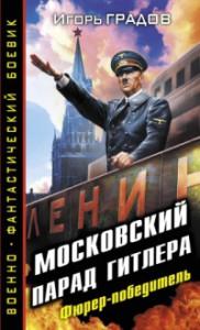 Московский парад Гитлера. Фюрер-победитель скачать без регистрации