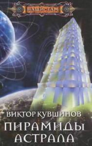 Пирамиды астрала скачать без регистрации