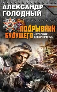 Подрывник будущего. «Русские бессмертны!» скачать без регистрации