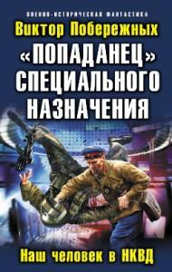 «Попаданец» специального назначения. Наш человек в НКВД скачать без регистрации