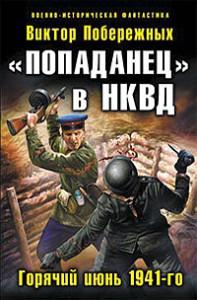 «Попаданец» в НКВД. Горячий июнь 1941-го скачать без регистрации