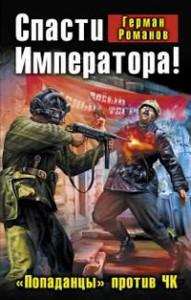 Спасти Императора! «Попаданцы» против ЧК скачать без регистрации