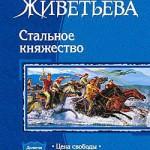 Стальное княжество (дилогия)