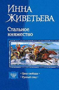 Стальное княжество (дилогия) скачать без регистрации