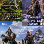 Стратегия (4-7 книги)