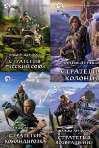 Стратегия (4-7 книги) скачать без регистрации