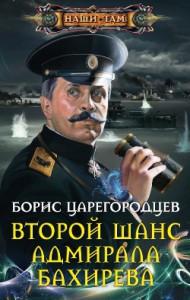 Второй шанс адмирала Бахирева скачать без регистрации