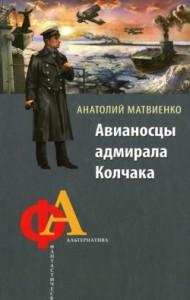Авианосцы адмирала Колчака скачать без регистрации