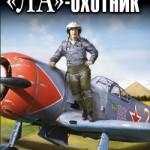 «ЛА» — охотник. В небе Донбасса