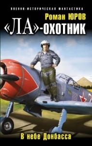 «ЛА» - охотник. В небе Донбасса скачать без регистрации