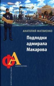 Подлодки адмирала Макарова скачать без регистрации