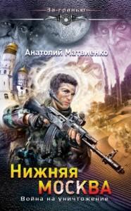 Нижняя Москва. Война на уничтожение скачать без регистрации