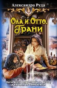Ола и Отто. Грани скачать без регистрации