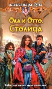 Ола и Отто. Столица скачать без регистрации
