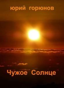 Чужое Солнце скачать без регистрации