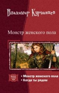Монстр женского пола (дилогия) скачать без регитсрации