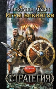 Попаданцы в мире викингов