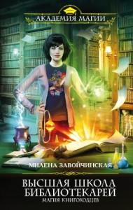 Магия книгоходцев скачать без регистрации