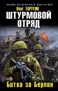 Штурмовой отряд. Битва за Берлин скачать без регистрации