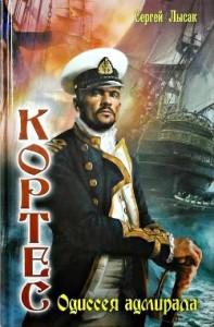 Одиссея адмирала скачать без регистрации
