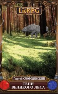 Тени Великого леса скачать без регистрации