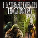 В царствование императора Николая Павловича. Том первый