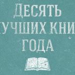 Топ-10 книг про попаданцев в 2015 году