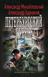 Петербургский рубеж скачать без регистрации