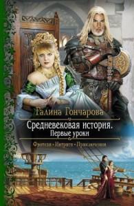галина гончарова средневековая история
